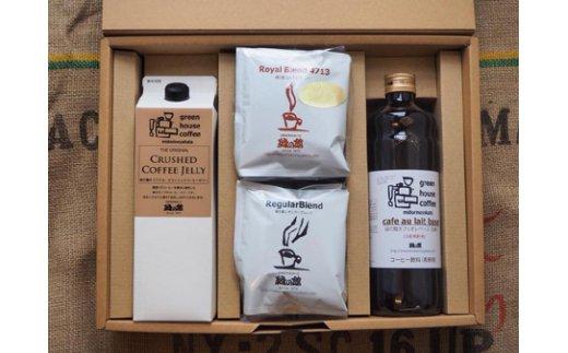 【ふるさと納税】「コーヒーゼリー1本&カフェオレベース1本&ドリップパック10杯入りギフトセット」