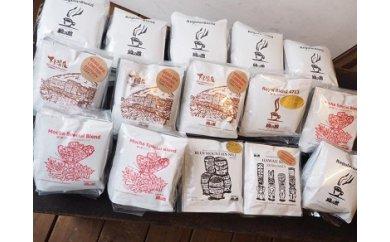 【ふるさと納税】ドリップコーヒーアソート 75杯分