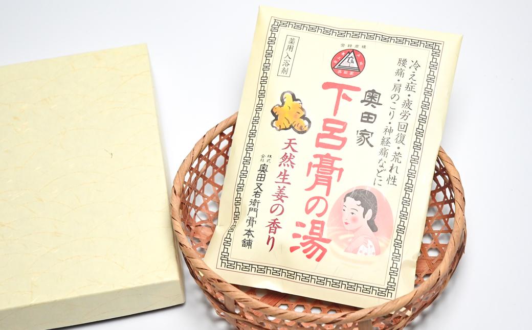 【ふるさと納税】下呂膏の湯セットB