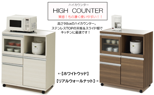 【ふるさと納税】ハイカウンター MRD/S-85