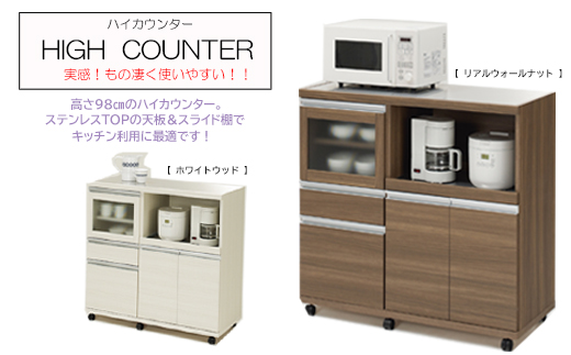 【ふるさと納税】ハイカウンター MRD/S-102