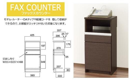 【ふるさと納税】ファックスカウンター FXR-425