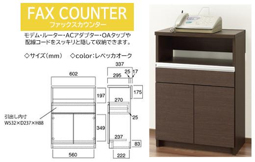 【ふるさと納税】ファックスカウンター FXR-600