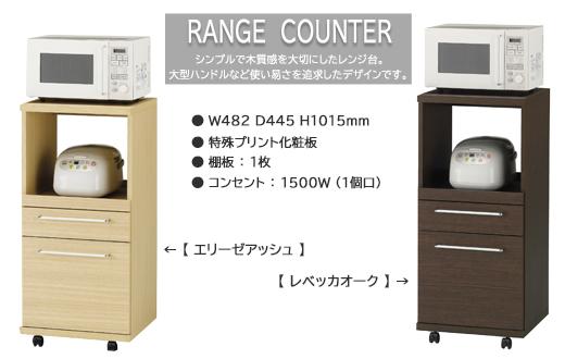 【ふるさと納税】レンジ台 ARA/E-48