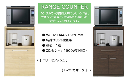 【ふるさと納税】 レンジ台 ARA/E-60