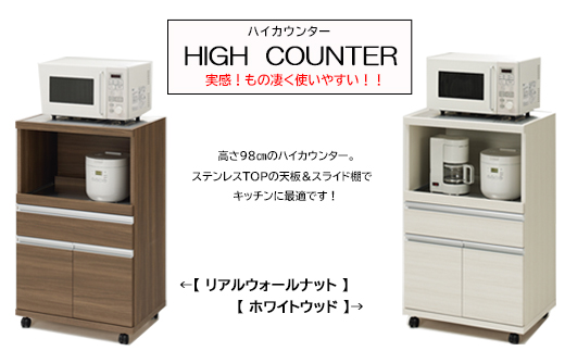 【ふるさと納税】ハイカウンター MRD/S-60