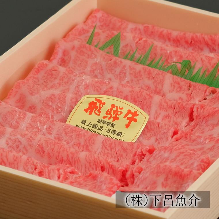 【ふるさと納税 】【最高級】飛騨牛A5ランク サーロインすき焼き1300g