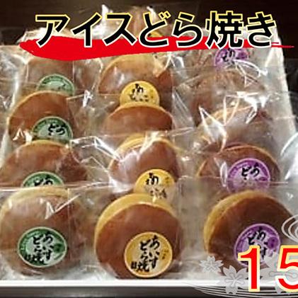 【ふるさと納税】アイスどら焼き(バニラ・抹茶・小倉) 【お菓子・和菓子・スイーツ】