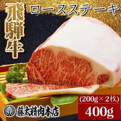 【ふるさと納税】【飛騨牛】ロースステーキ2枚入り(1枚約200g 計400g) 【ロース・お肉・牛肉・ステーキ】