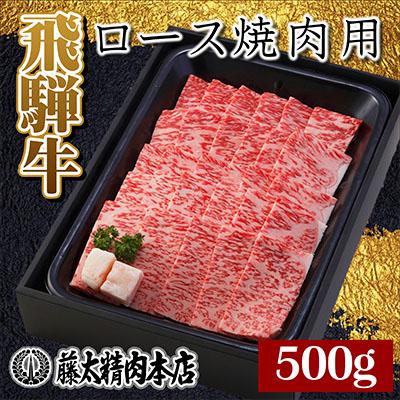 【ふるさと納税】【飛騨牛】ロース焼肉500g 【ロース・お肉・牛肉・焼肉・バーベキュー】