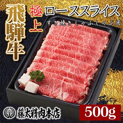 【ふるさと納税】【飛騨牛】ローススライス500g(すき焼き/しゃぶしゃぶ) 【ロース・お肉・牛肉・すき焼き・牛肉/しゃぶしゃぶ】