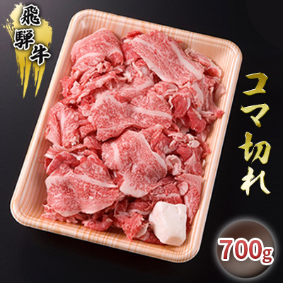 【ふるさと納税】飛騨牛 コマ切れ 700g 【お肉・牛肉・牛肉炒め物】