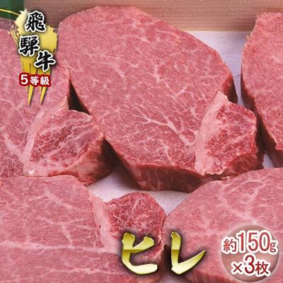 【ふるさと納税】飛騨牛5等級 ヒレ 約150g×3枚 【お肉・牛肉・ヒレ】