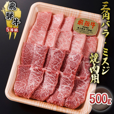 【ふるさと納税】飛騨牛5等級 三角バラ・ミスジ焼肉用 500g 【牛肉・バラ(カルビ)・お肉・牛肉・焼肉・バーベキュー】