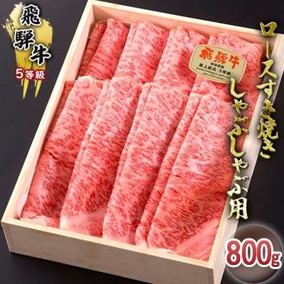 【ふるさと納税】飛騨牛5等級 ロースすき焼きしゃぶしゃぶ用 800g 【ロース・お肉・牛肉・すき焼き・牛肉/しゃぶしゃぶ】