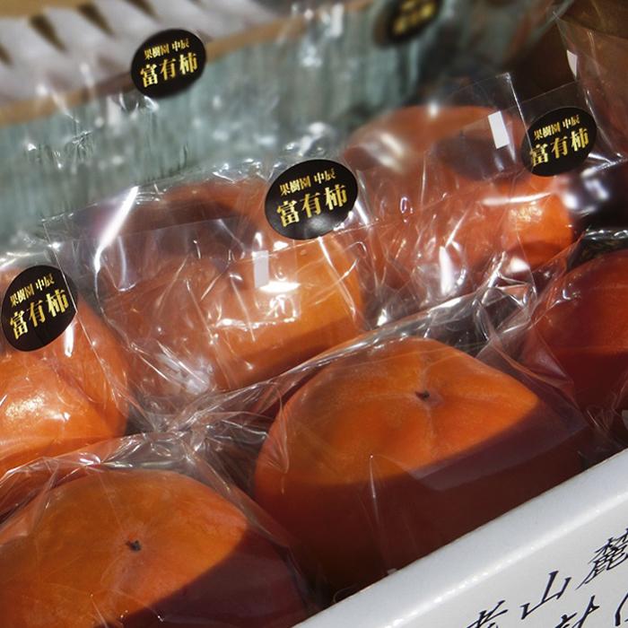 """【ふるさと納税】上等富有柿""""麗""""(うるわし) 中玉 6玉 【果物類・柿・かき】 お届け:2020年11月上旬~2020年12月中旬"""
