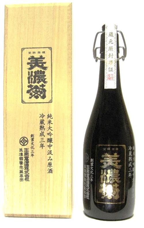 【ふるさと納税】美濃菊純米大吟醸中汲み原酒冷蔵熟成三年720ml