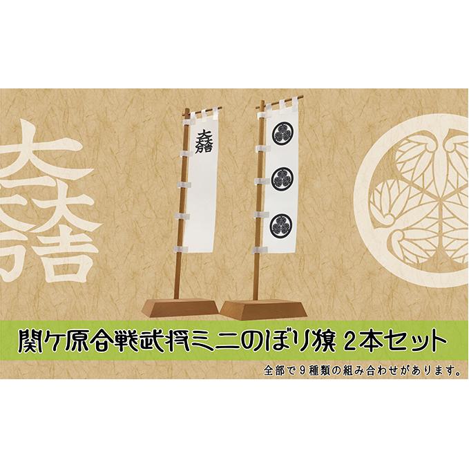 【ふるさと納税】関ケ原合戦武将ミニのぼり旗 2本セット 【民芸品・工芸品】