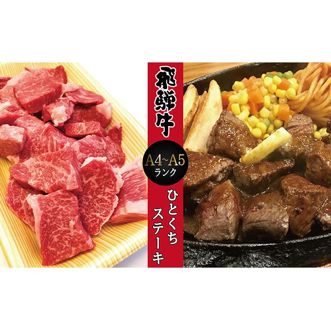 【ふるさと納税】飛騨牛モモひとくちステーキ300g 【牛肉・お肉】