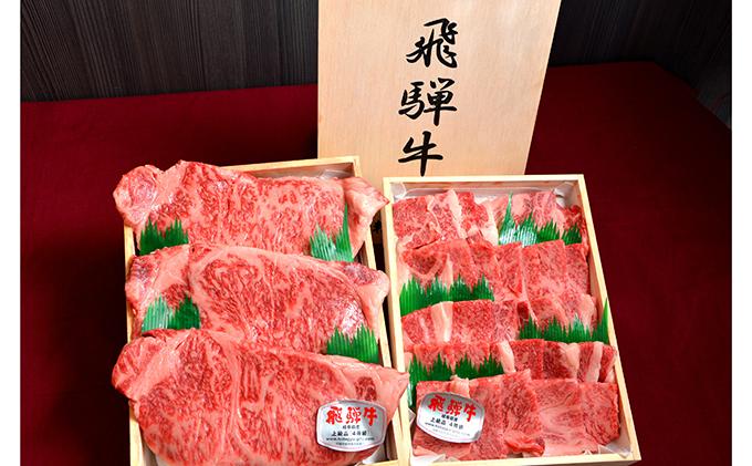 【ふるさと納税】飛騨牛サーロインステーキ(計600g)とロース焼肉(600g)セット 【牛肉・サーロイン】