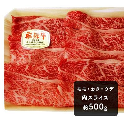 【ふるさと納税】飛騨牛A5等級 モモ・カタ・ウデ肉スライス 約500g 【牛肉・お肉・牛肉・お肉・牛肉・お肉】