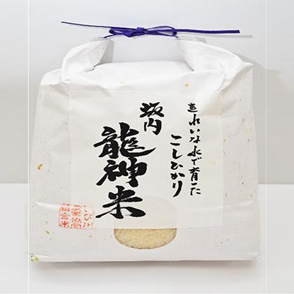 【ふるさと納税】JAいび川プレミアム「坂内龍神米」 /白米 3kg×2袋 【お米】