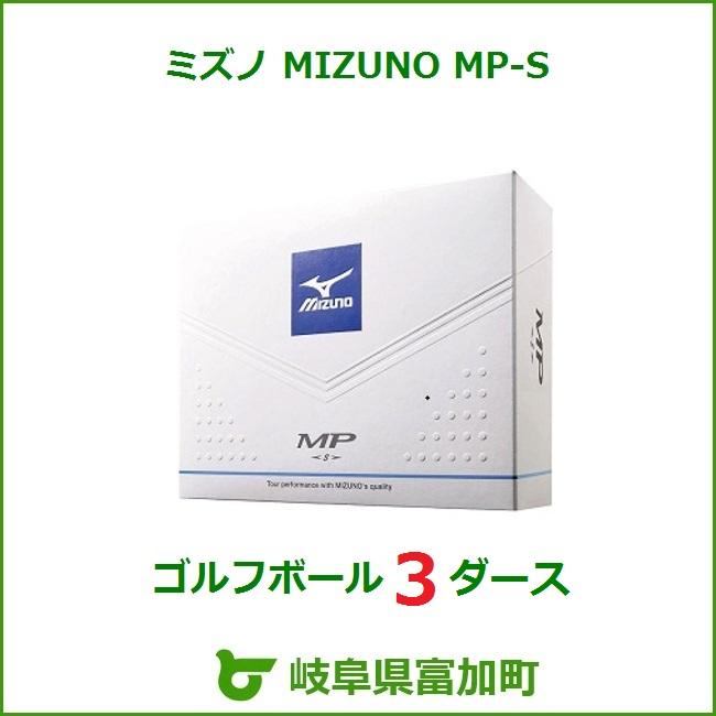 ミズノ MIZUNO 3ダース MP-S 【ふるさと納税】ゴルフボール