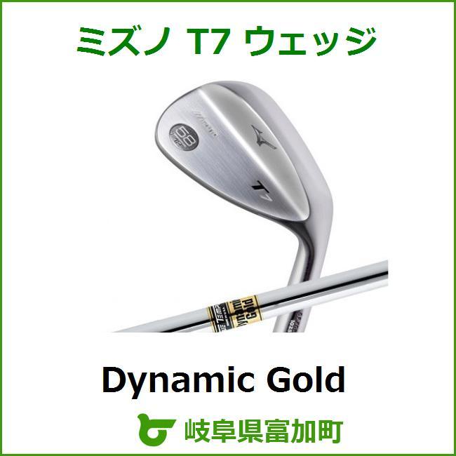 【ふるさと納税】ゴルフ ミズノ mizuno T7 ウェッジ Dynamic Gold スチールシャフト
