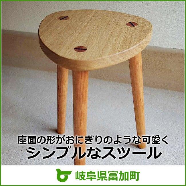 【ふるさと納税】おにぎりスツール(かわいい椅子)