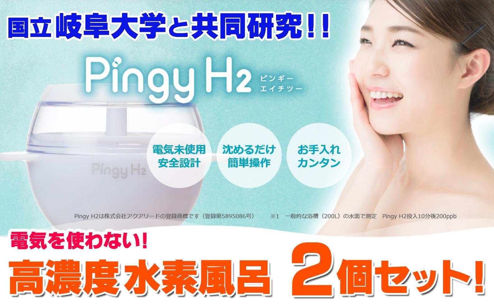 【ふるさと納税】家庭で気軽に!電気を使わない水素風呂入浴器 Pingy H2 本体・カートリッジ・クエン酸それぞれ2個セット!