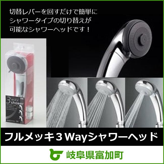 【ふるさと納税】フルメッキ3Wayシャワーヘッド