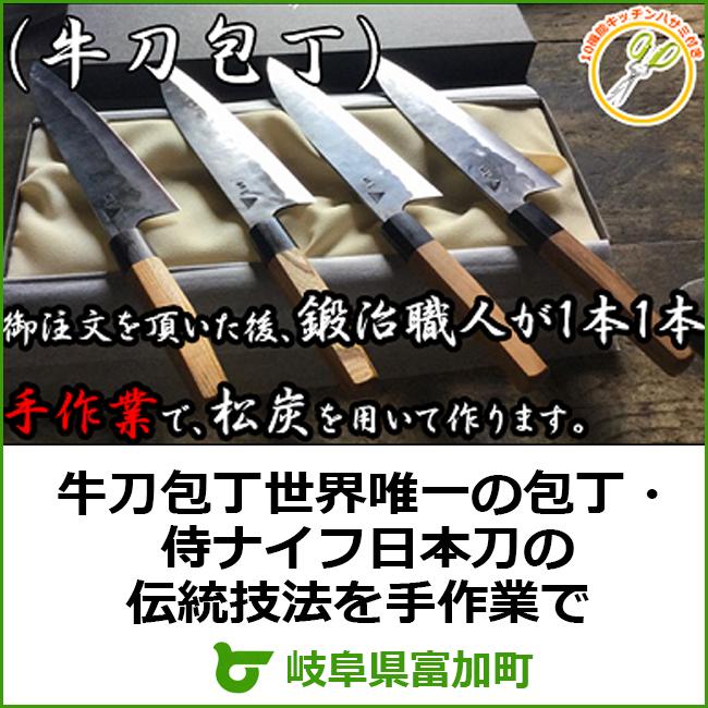 【ふるさと納税】牛刀包丁世界唯一の包丁・侍ナイフ日本刀の伝統技法を手作業で