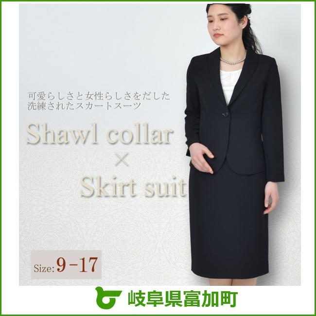 【ふるさと納税】レディースブラックォーフマル(礼服)2点セット【ジャケット・スカート】