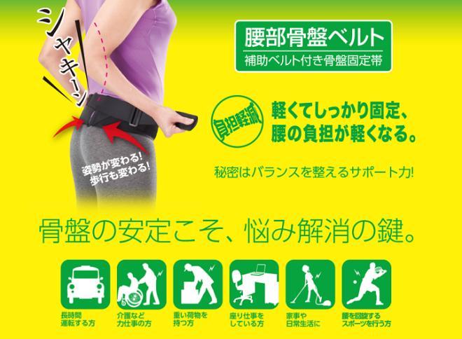【ふるさと納税】腰部骨盤ベルト(ワイドタイプ)