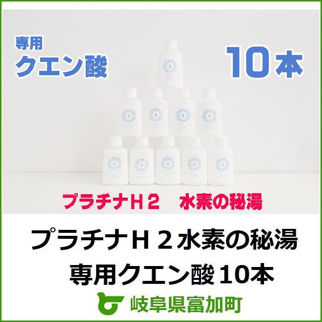 【ふるさと納税】プラチナH2水素の秘湯専用クエン酸10本*健康入浴剤不要