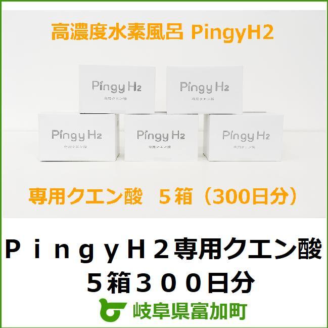【ふるさと納税】PingyH2専用クエン酸5箱300日分*水素風呂入浴器
