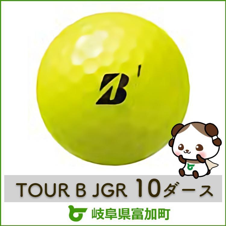【ふるさと納税】ブリヂストンゴルフボール TOUR B JGR 黄10ダース