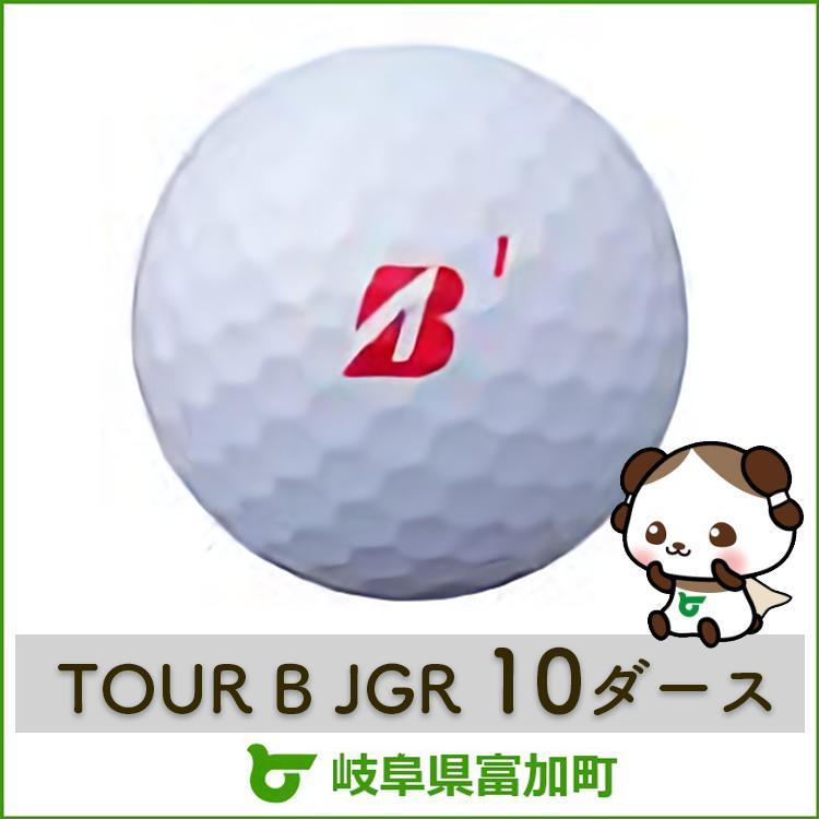 【ふるさと納税】ブリヂストンゴルフボール TOUR B JGR 桃10ダース