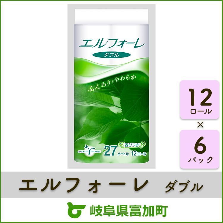 【ふるさと納税】エルフォーレ トイレットティッシュー12Rダブル