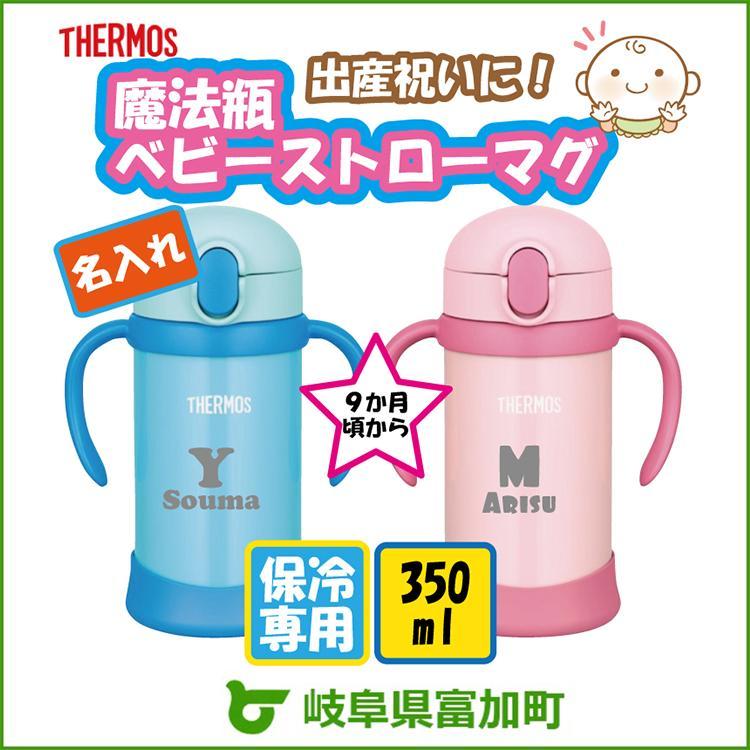 【ふるさと納税】THERMOS 名入れ真空断熱ベビーストローマグ350ml