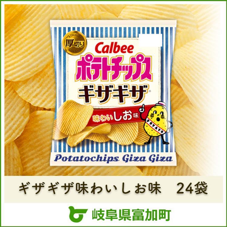 【ふるさと納税】カルビー ポテトチップス ギザギザ味わいしお味 24袋