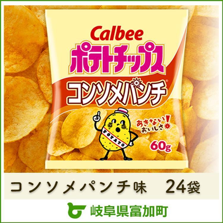 【ふるさと納税】カルビー ポテトチップス コンソメパンチ味 24袋