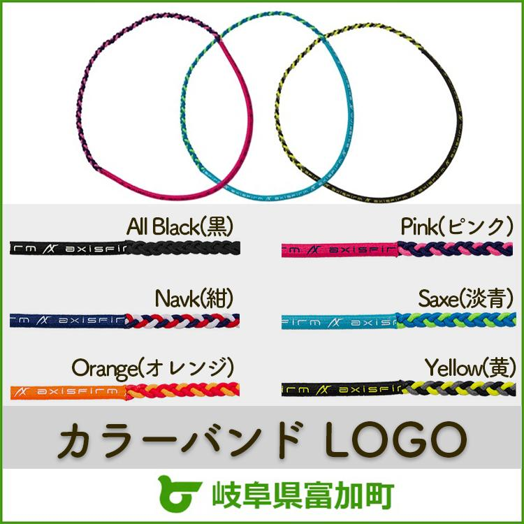 【ふるさと納税】AXF(アクセフ) カラーバンド LOGO