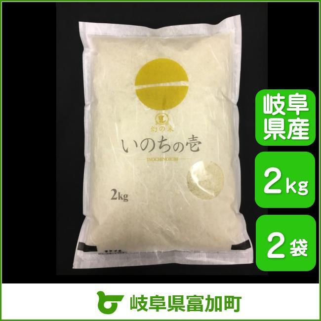 【ふるさと納税】岐阜県産幻の米セット いのちの壱2kg×2