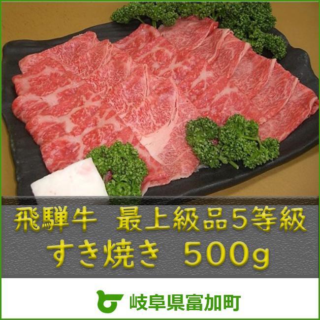 【ふるさと納税】飛騨牛すき焼き もも・肩500g 最上級品5等級