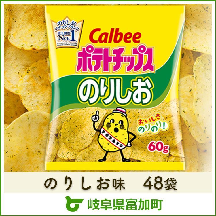 【ふるさと納税】カルビー ポテトチップス のりしお味 48袋