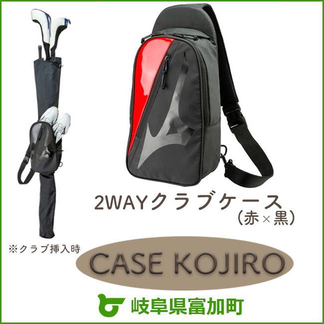 【ふるさと納税】ミズノ CASE KOJIRO(クラブケース・ボディバッグ)ブラック×レッド