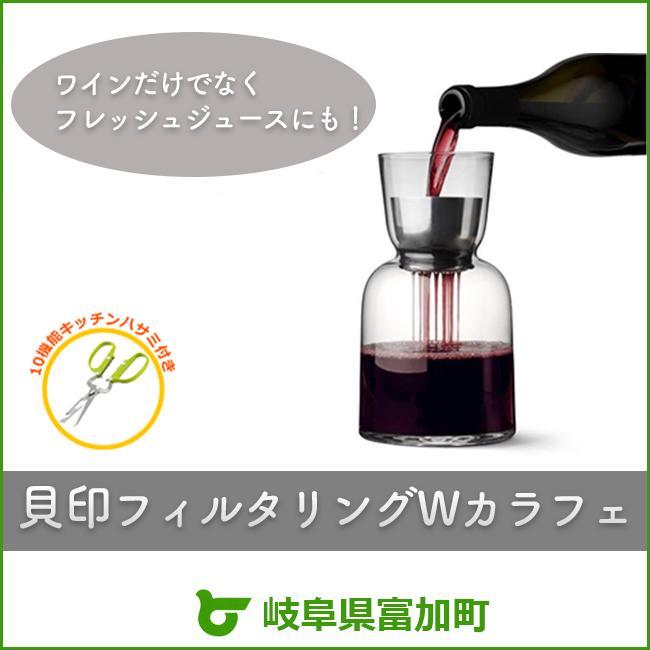 【ふるさと納税】ワイン、フレッシュジュースのフィルタリング貝印カラフェ