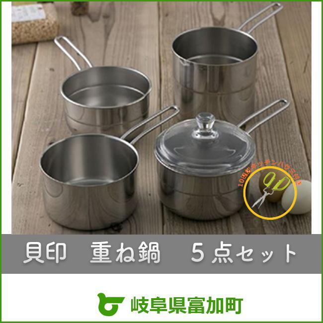 【ふるさと納税】鍋調理器具台所用品お菓子作り蒸し料理に便利重ね鍋5点セット