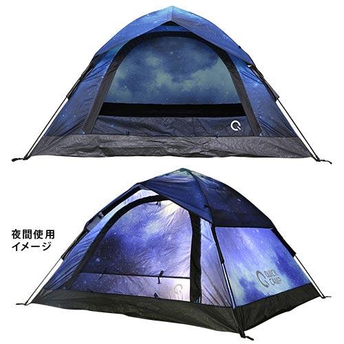 【ふるさと納税】クイックキャンプ星空ワンタッチテント3人用